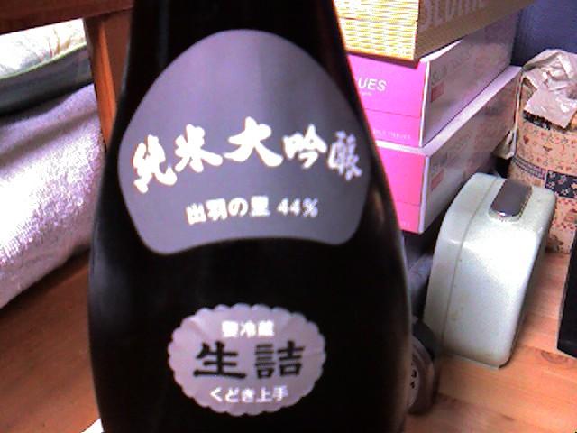 くどき上手 純米大吟醸 出羽の里 44 02