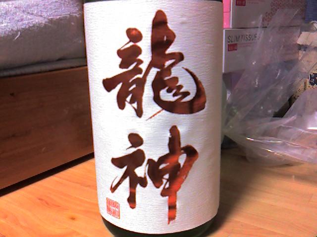 龍神 純米吟醸 播州山田錦 生詰 02