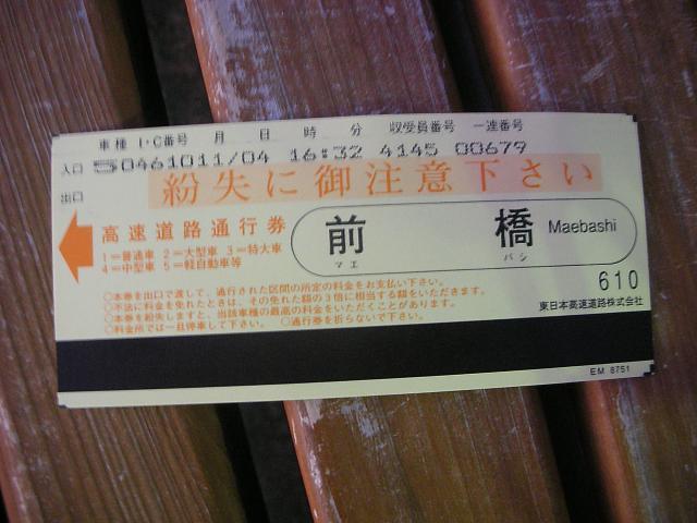DSCN4259_convert_20091108123445.jpg