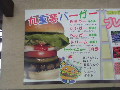 九重ハンバーガー2