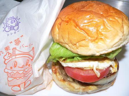 九重ハンバーガー
