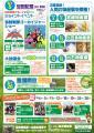 2011阪神イベント6月2