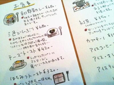menu-2010-6