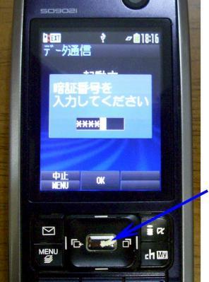 06-ansyoubangou.jpg