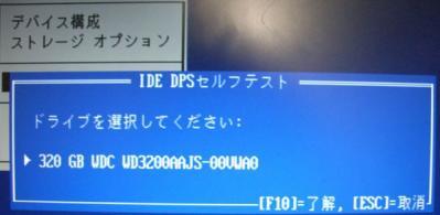 IDE DPSセルフ テスト