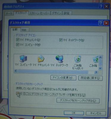 デスクトップのカスタマイズ(デスクトップ項目)
