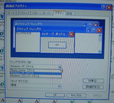 デスクトップ フォントを標準に戻す