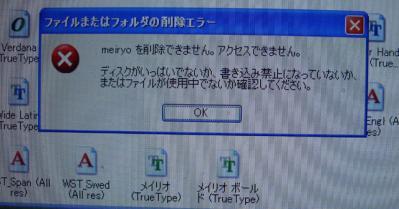 ファイルまたはフォルダの削除エラー