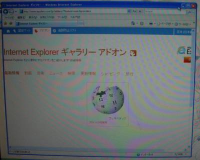 Internet Exploler ギャラリーアドオン