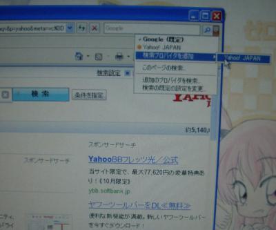 Yahoo!JAPANをクリック