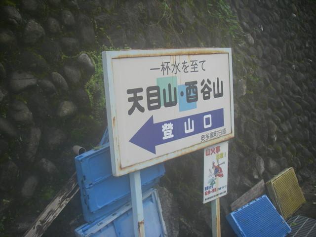 奥多摩ー天目山~天祖山H20.9.20 001