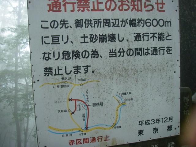 奥多摩ー天目山~天祖山H20.9.20 042