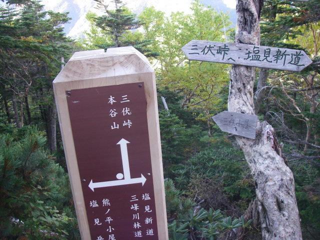 塩見岳~雪投沢~東俣(H19.10.6~8) 053