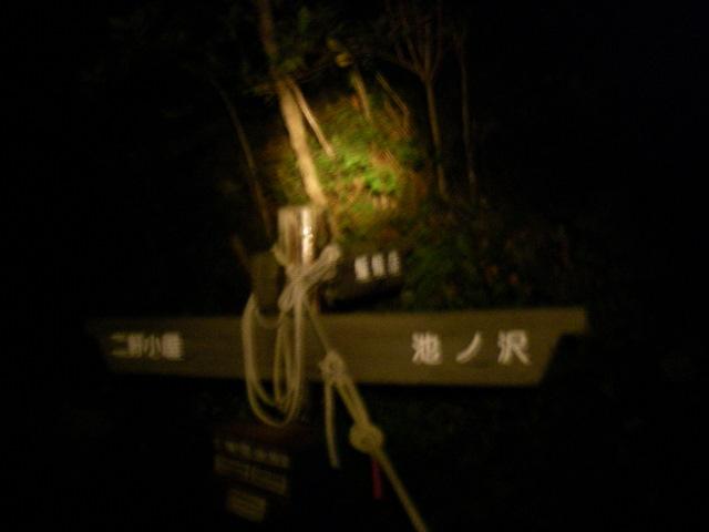 塩見岳~雪投沢~東俣(H19.10.6~8) 151