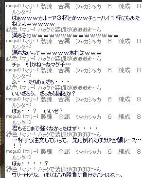 mabinogi_2011_07_19_005.jpg