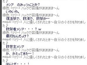 mabinogi_2011_08_25_003.jpg
