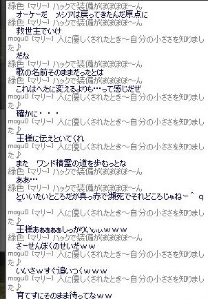 mabinogi_2011_08_25_008.jpg