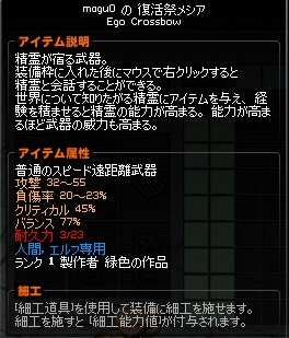 mabinogi_2011_08_25_017.jpg