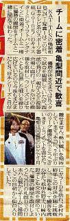 スポーツ報知 亀ちゃん-01