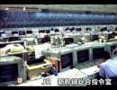 世界・日本のかっこいい指令室1