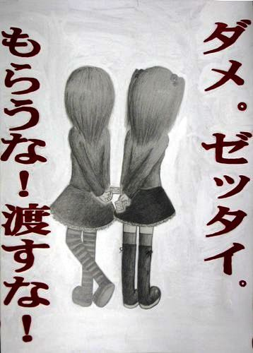 文化総合部薬物防止ポスター 009