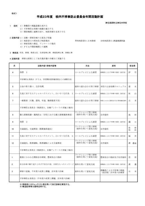 H23fusyouji-K