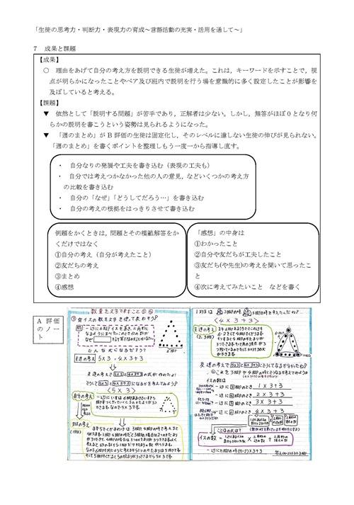 suu_kensyou001_5