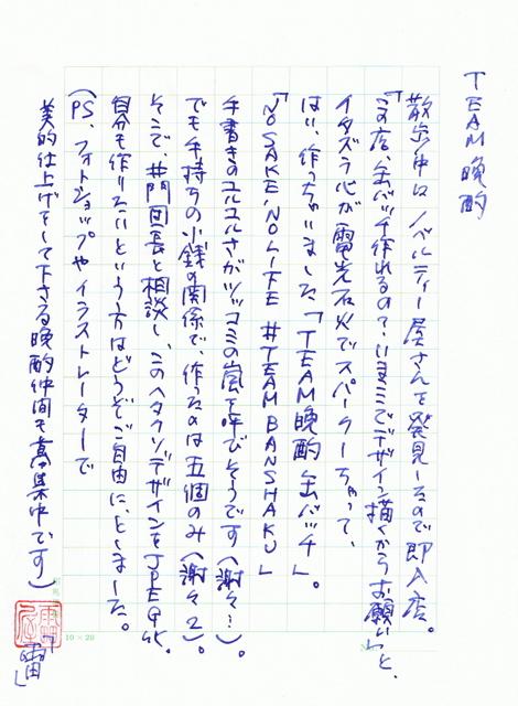 TEAM晩酌