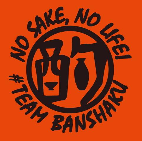 美的banshaku