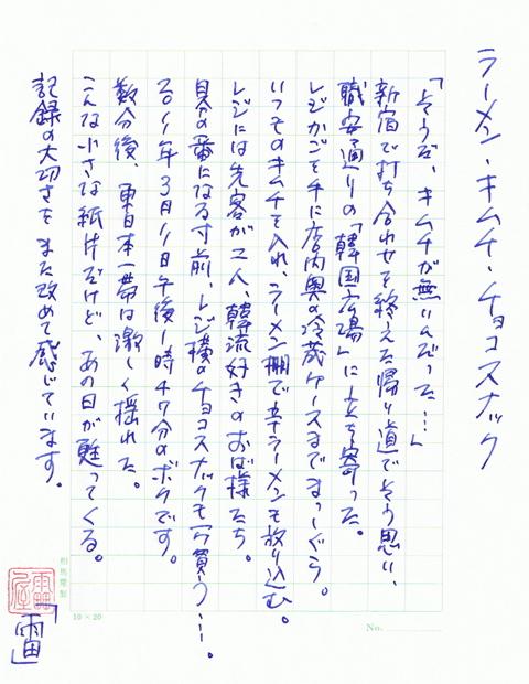 ラーメン・キムチ・チョコスナック
