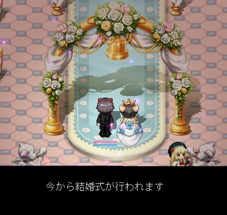 結婚式開始