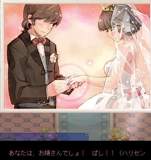 ルーくん結婚4