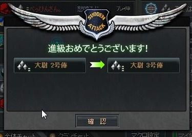 大尉2→大尉3.jpg