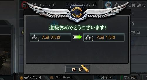 大尉3→大尉4