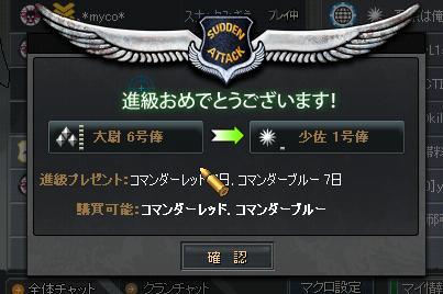 大尉6→少佐1