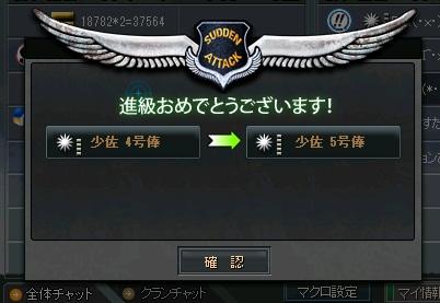 階級少佐4→5