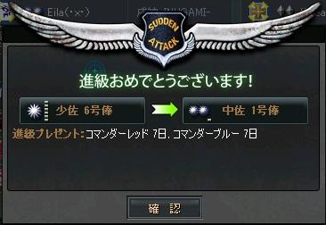 少佐6→中佐1