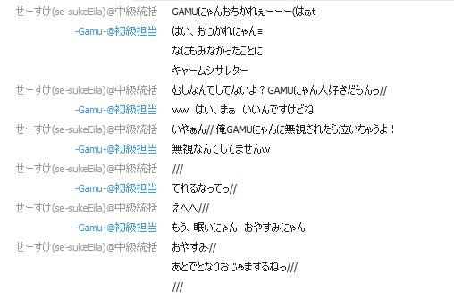 2011/3/28 いちゃいちゃ