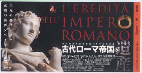 ローマ帝国縮小版