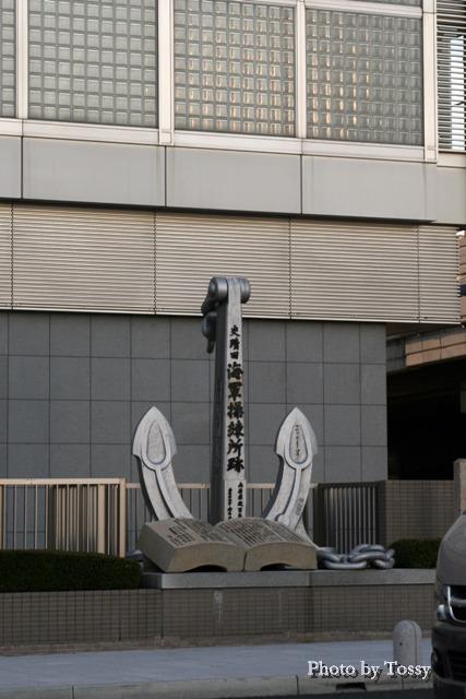 海軍躁錬所跡の碑