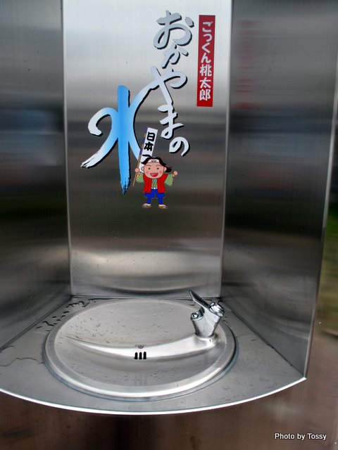 岡山のおいしい水