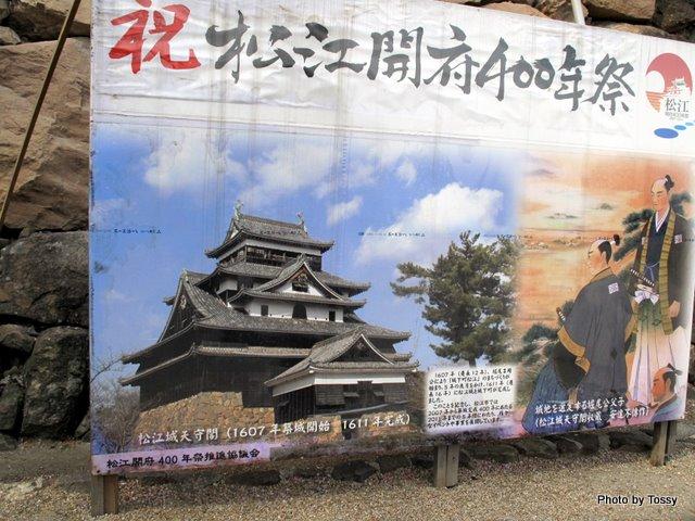 松江城を国宝に