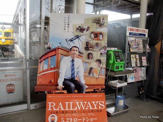 RAIKWAYS ポスター