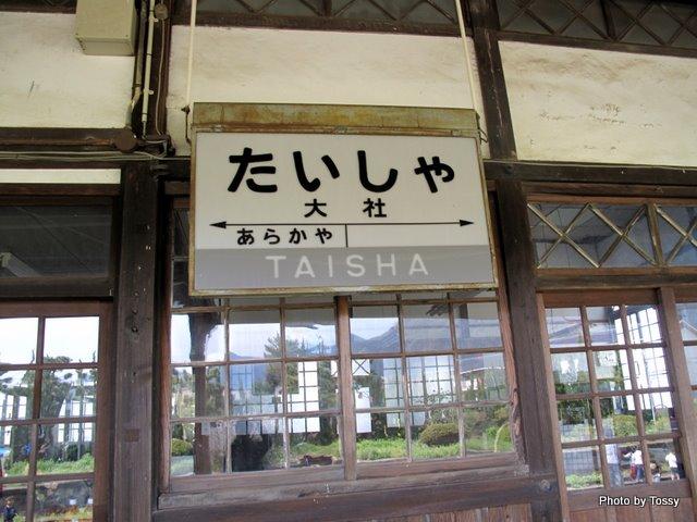 駅名表示板