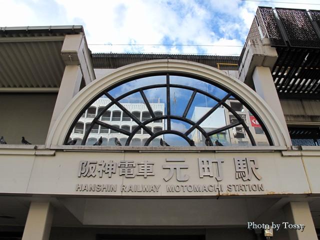 阪神元町駅