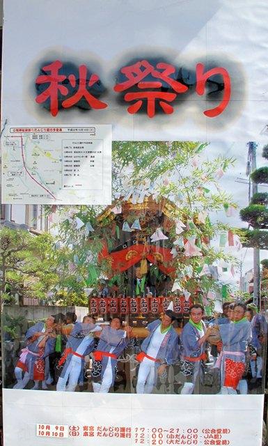 山口町秋祭りポスター