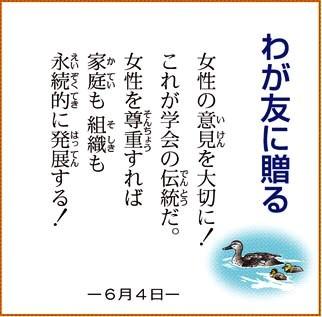 わが友に贈る 2011.06.04.jpg