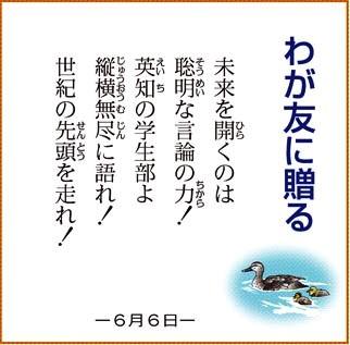 わが友に贈る 2011.06.06.jpg