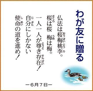 わが友に贈る 2011.06.07.jpg