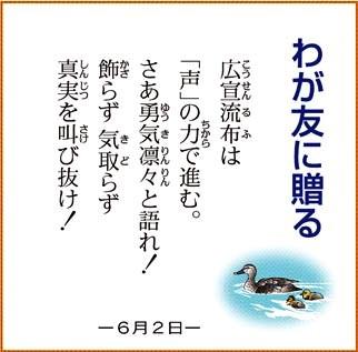 わが友に贈る 2011.06.02.jpg
